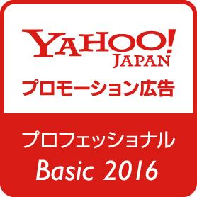 Yahoo!プロモーション広告プロフェッショナル